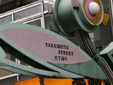 culture-takeshita