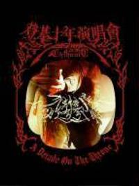 dvd-chthonic200
