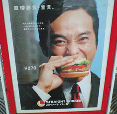 culture-straightburger