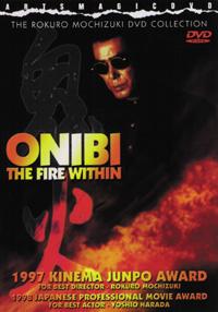 dvd-onibi200