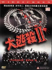 dvd-battleroyale200